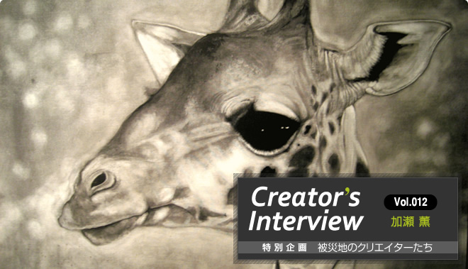 CREATOR'S VOICE Vol.011 - 遠藤晴香